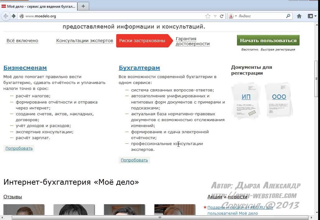 Регистрация интернет магазина на ооо образец квитанции на оплату госпошлины для регистрации ооо