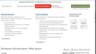 1  Введение  ИП или ООО Видеокурс webasyst от А до Я Как открыть Интернет магазин