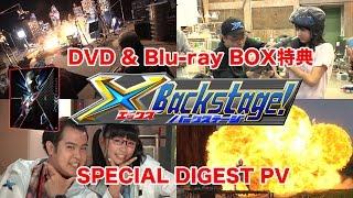 ウルトラマンX DVD & Blu-ray BOXの映像特典は、全編100分を超える超大作!! 今回はその映像特典をダイジェスト版にした特別編を公開します!...