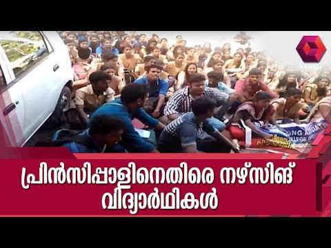 Nedumangad Nightingale Nursing College Students On Strike Against Principal