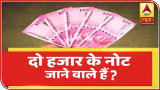Will Rs 2000 Note Be Demonetised? Here Is The Truth | ABP News