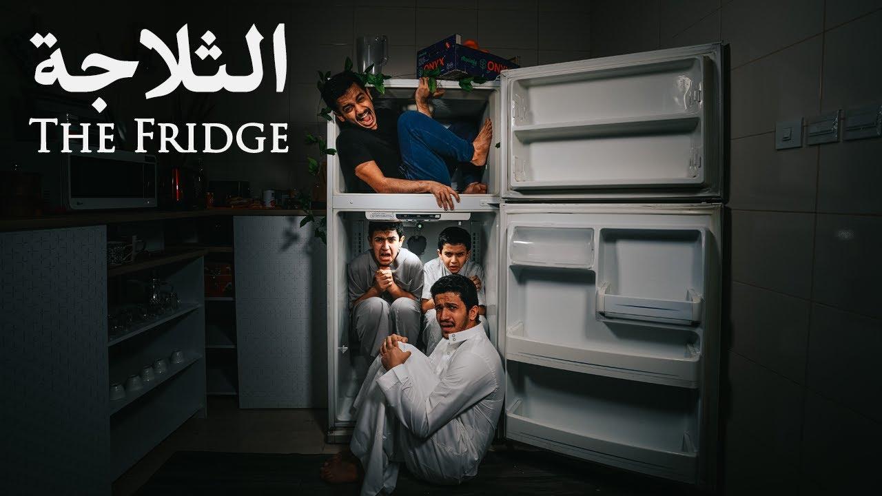 فلم الثلاجة - The Fridge
