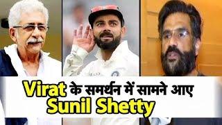 #ViratKohli के बचाव में #SunilShetty ने दिया बड़ा बयान | Sports Tak