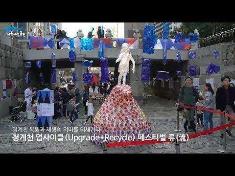 서울시설공단 별별소리 Vol.44 - 청계천 업사이클 페스티벌 外썸네일
