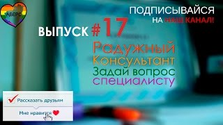 Радужный Консультант #17. Ипотека для однополой пары(, 2016-02-26T12:01:29.000Z)