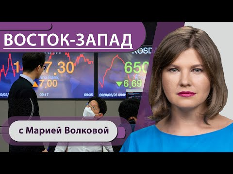 Что коронавирус сделает с мировым рынком и о чем Путин рассказал Эрдогану?