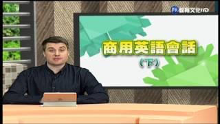 商用英語會話(下)(商專)