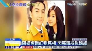 陳妍希自從與大陸男星陳曉,公開戀情後,兩人不時就被拍到放閃照片,甚...