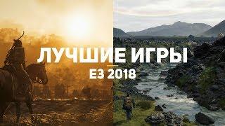 50 лучших игр E3 2018. Часть 1/5