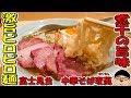 【富士見台駅】ピッロピロ麺がたまらない!激旨煮干‼【Ramen 飯テロ】麦萬 東京