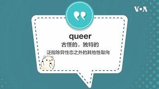 学个词 - queer