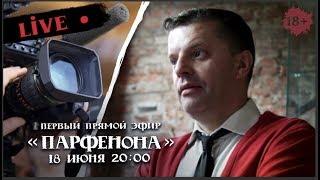 Прямой эфир Парфенона 18.06.2018: анонс от Леонида Парфенова