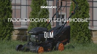 Бензиновые газонокосилки Daewoo DLM – видео обзор [Daewoo Power Products Russia]