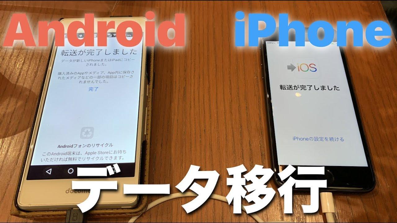 Iphone に から 移行 アンドロイド AndroidからiPhoneに機種変更する手順・注意点!LINE・アプリ・写真のデータ移行方法