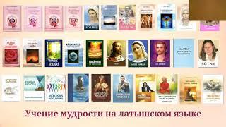 Любимые книги Учения. Элвита Рудзате, Латвия.