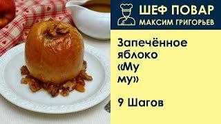 Запечённое яблоко «Му-му» . Рецепт от шеф повара Максима Григорьева