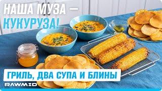 Вкусный и полезный завтрак, обед и ужин из кукурузы! Оладьи, суп и запечённая кукуруза в соусе.