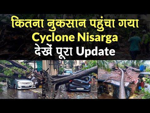 Cyclone Nisarga ने Maharashtra के Raigad, Mumbai, Pune में कितना पहुंचाया नुकसान, देखें पूरा Update