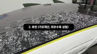 3M 크리스탈라인 썬팅 필름 시공 영상