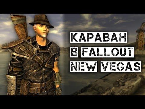 Караван в Fallout New Vegas