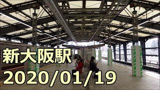 【新大阪工事レポ73】御堂筋線 新大阪駅改良工事 2020/01/19