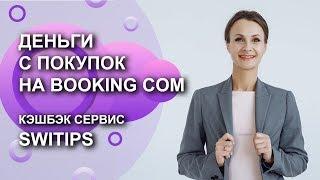 Как получать живые ДЕНЬГИ с покупок на Booking com. Кэшбэк сервис Switips