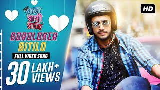 Boroloker Bitilo Video Song | Raja Rani Raji