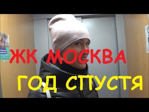 ЖК Москва Тюмень Новостройки Тюмени 2019❤️👍🔥