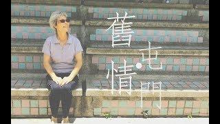 Publication Date: 2018-08-08 | Video Title: 屯門區的人和事---舊情。屯門