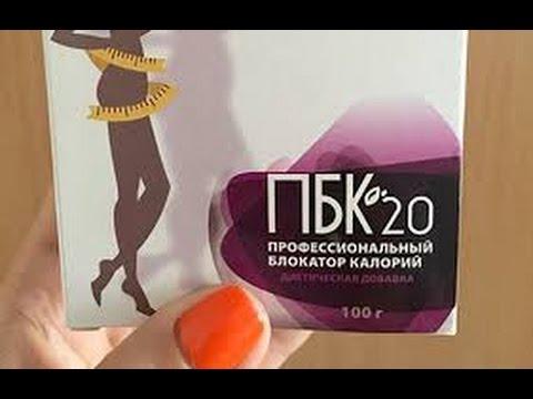 ПБК 20 Профессиональный блокатор калорий