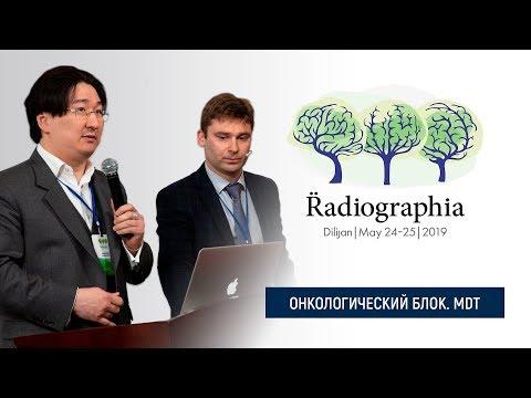 Кирилл Петров. Бадма Башанкаев. Хирургия рака ободочной кишки на основе радиологии. MDT