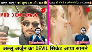 South Star #अल्लू अर्जुन का खुला एक Devil राज 😲😲 OMG | Amazing Facts | Arvind Arora |