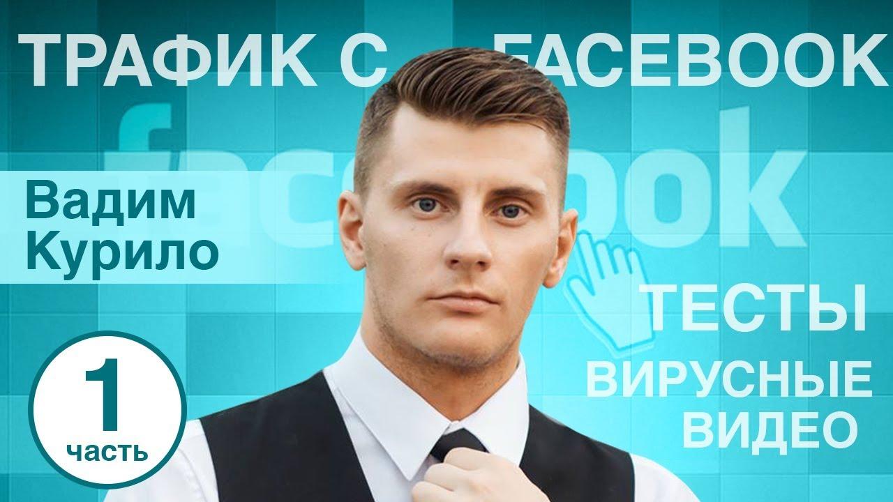 Привлечение трафика с Facebook: тесты, вирусные видео, опросы. [Вадим Курило, 1я часть интервью]