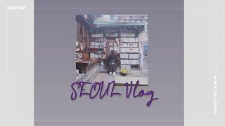 나 혼자 뚜벅이 서울 여행/ 여행브이로그/당일치기