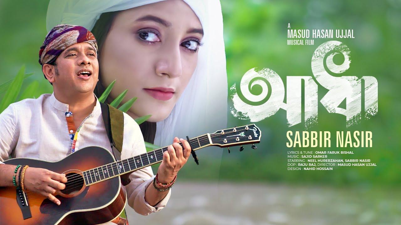 Adha   Sabbir Nasir   MH Ujjal   Bishal   Sajid Sarker   Neel   Bangla New Song 2021   Eid Special
