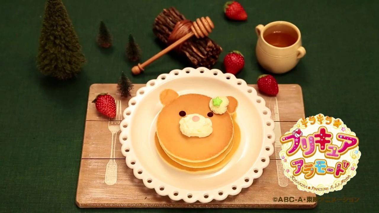 【アニマルスイーツレシピ】くまパンケーキのデコレーション ~「キラキラ☆プリキュアアラモード」第20話より~