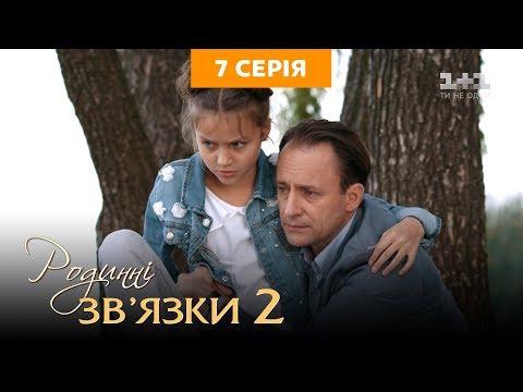 Родинні зв'язки. 2 сезон 7 серія
