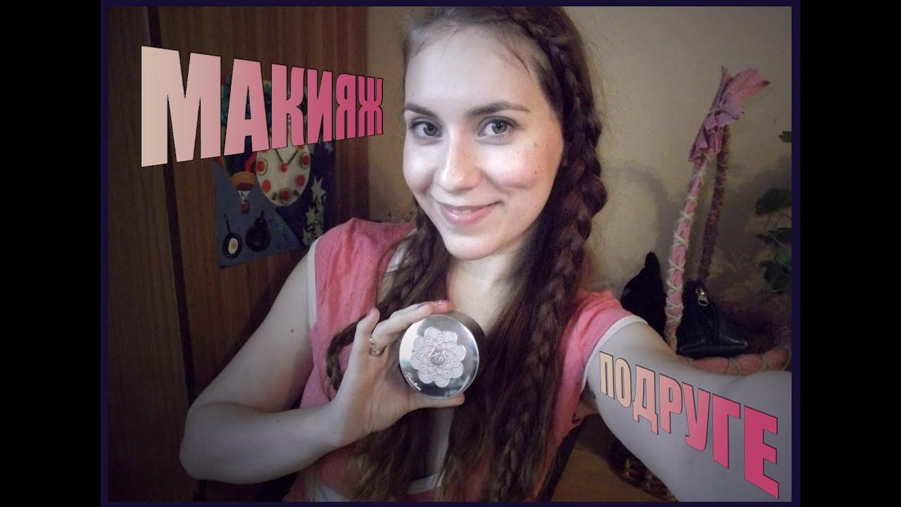 Асмр на русском макияж подруге