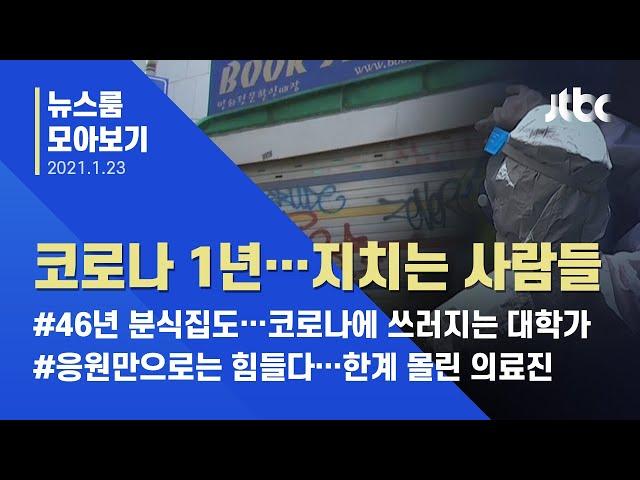 [뉴스룸 모아보기] 문 닫는 자영업, 그만두는 의료진…코로나에 지친 사람들 / JTBC News