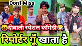 सुपरहिट कॉमेडी😂😜|| Mani Meraj|| Today Viral|| New Comedy Video|| Bhojpuri Tiktok|| Reels comedy 2021
