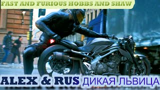 ALEX \\u0026 RUS ДИКАЯ ЛЬВИЦА REMIXED । FAST AND FURIOUS HOBBS AND SHAW CAR CHASE SCENE ।