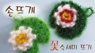 손뜨개 꽃 수세미 뜨기