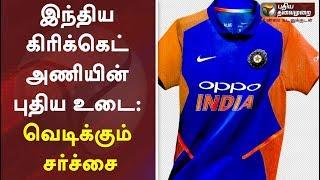 இந்திய கிரிக்கெட் அணியின் புதிய உடை: வெடிக்கும் சர்ச்சை | India national cricket team | World Cup