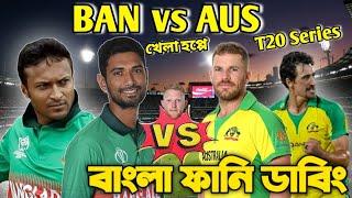 Bangladesh Vs Australia T20 Series 2021 Special Bangla Funny Dubbing   Shakib Al Hasan, Aaron Finch