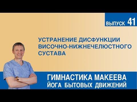 Устранение дисфункции височно-нижнечелюстного сустава (ДВНС)