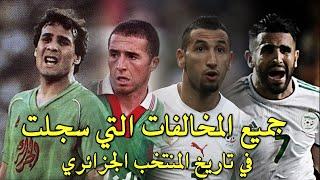 فيديو نادر لجميع المخالفات التي سجلت في تاريخ المنتخب الجزائري