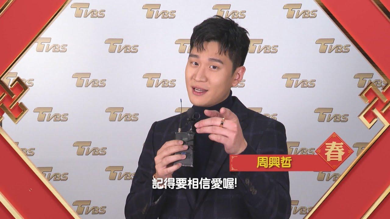 男神周興哲來拜年!TVBS群星 祝您2021牛年行大運!
