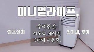 [미니멀라이프] 우리집 냉방 절약 라이프, 이동식 에어…