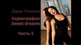Стрип-пластика: разучивание хореографии Sweet dreams. Часть 2.