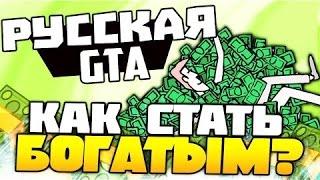 GTA : CRMP (По сети) #171 - КАК ЗАРАБОТАТЬ ДЕНЕГ?!